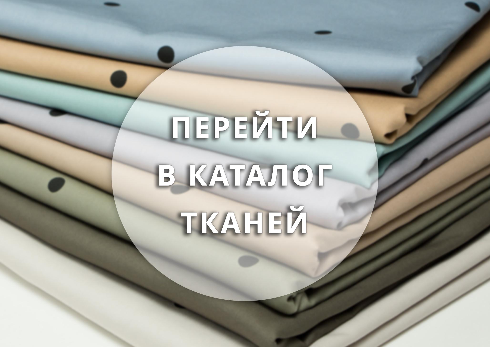Купить ткань в беларуси интернет магазине с доставкой недорого черная ткань купить тюмень